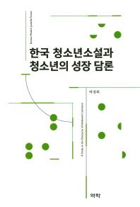 한국 청소년소설과 청소년의 성장 담론