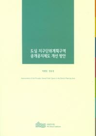 도심 지구단위계획구역 공개공지제도 개선 방안(2016)