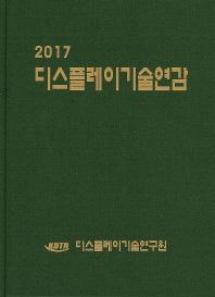 디스플레이기술연감(2017)