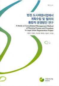 법정 도시재생사업에서 계획수립 및 절차의 통합적 운영방안 연구