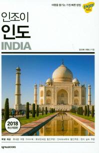 인조이 인도(2018)