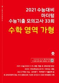 고등 수학 영역(가형) 수능기출 모의고사 33회(2020)(2021 수능대비)