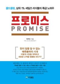 프로미스(PROMISE)