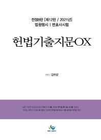 헌법기출지문OX(2021)