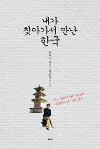 내가 찾아가서 만난 한국
