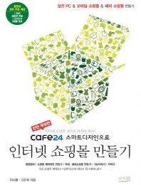 Cafe24 스마트디자인으로 인터넷 쇼핑몰 만들기