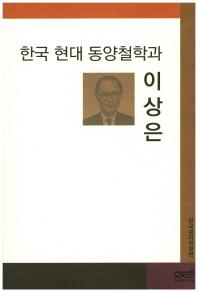 한국 현대 동양철학과 이상은