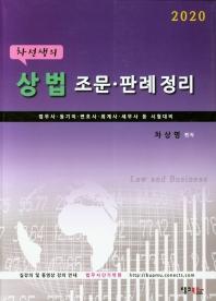 차선생의 상법 조문 판례정리(2020)