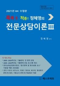 콕콕!! 적중! 정혜영의 전문상담이론. 3(2021 대비)