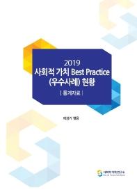 사회적 가치 Best Practice(우수사례) 현황(2019)
