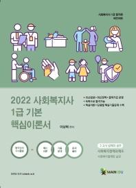 법제와 실천 기본 핵심이론서(사회복지사 1급 3교시)(2022)