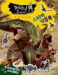 점박이 한반도의 공룡. 2: 새로운 낙원 스티커게임북