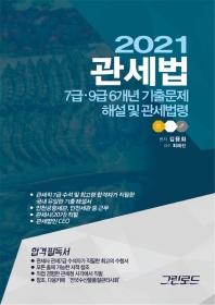 관세법 7급 9급 6개년 기출문제 해설및 관세법령(2021)