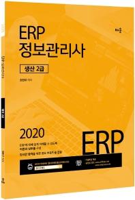 ERP 정보관리사 생산 2급(2020)