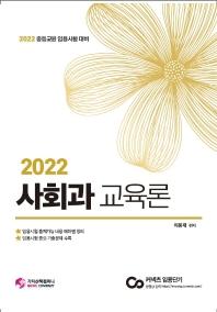커넥츠 임용단기 사회과 교육론(2022)