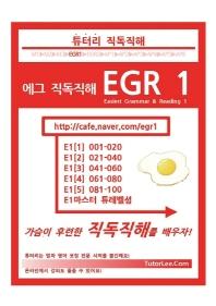 튜터리 직독직해 EGR1