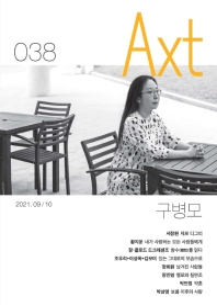 악스트(Axt)(2020 9/10월호 32호)