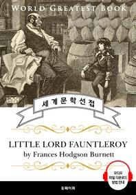 소공자 (Little Lord Fauntleroy) - 고품격 시청각 영문판