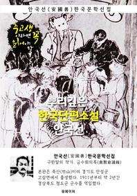 뿌리깊은 한국단편소설 - 안국선 : 중고생이라면 꼭 읽어야 할
