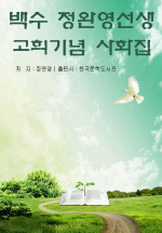백수 정완영선생 고희기념 사화집
