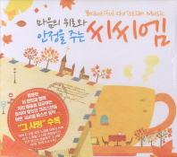 마음의 위로와 안정을 주는 씨씨엠(CD4장)