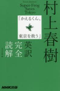 村上春樹「かえるくん,東京を救う」英譯完全讀解