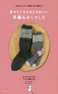 見せたくなるほどかわいい手編みのくつした 一番わかりやすい解說で必ず編める! はじめてでもできる!「プロセス動畵」付きM,Lサイズ&キッズサイズも