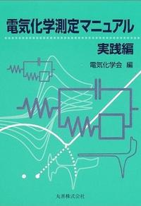 電氣化學測定マニュアル 實踐編