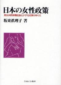 日本の女性政策 男女共同參畵社會と少子化對策のゆくえ