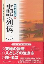 史記(列傳) 2