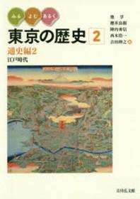 みる.よむ.あるく東京の歷史 2