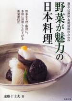 野菜が魅力の日本料理