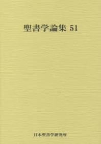 聖書學論集 51