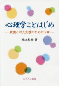 心理學ことはじめ 敎養と對人支援のための12章