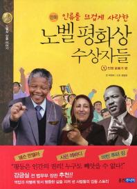 인류를 뜨겁게 사랑한 노벨 평화상 수상자들. 1: 인권 운동가 편