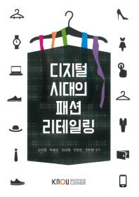 디지털시대의패션리테일링(2학기, 워크북포함)