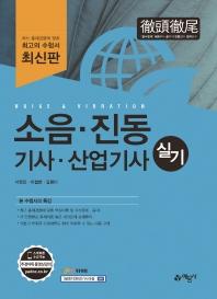 소음·진동 기사 산업기사 실기