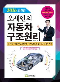 오세인의 자동차구조원리(2016)