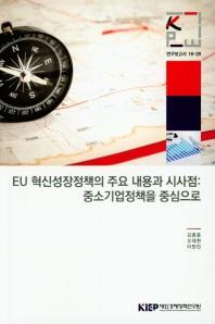 EU 혁신성장정책의 주요 내용과 시사점: 중소기업정책을 중심으로
