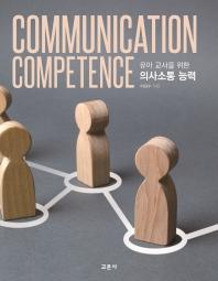 유아 교사를 위한 의사소통 능력