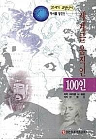 세계를 움직인 100인