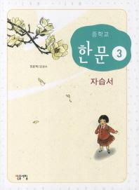 한문 중3 자습서(장윤혁)(2013)