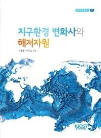 지구환경 변화사와 해저자원