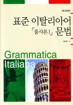 표준 이탈리아어 문법 (품사론 1)