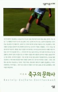 축구의 문화사
