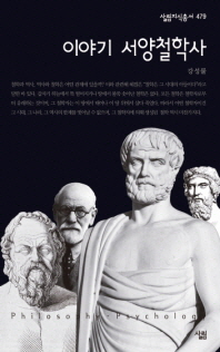 이야기 서양철학사