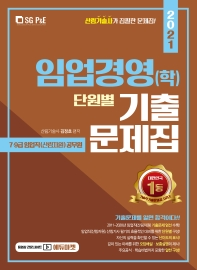임업경영(학) 단원별 기출문제집(2021)