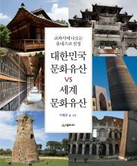 교과서에 나오는 유네스코 선정 대한민국 문화유산 vs 세계 문화유산