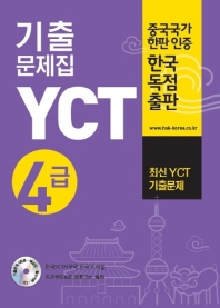 YCT 기출문제집 4급