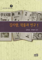김사량 작품과 연구. 1